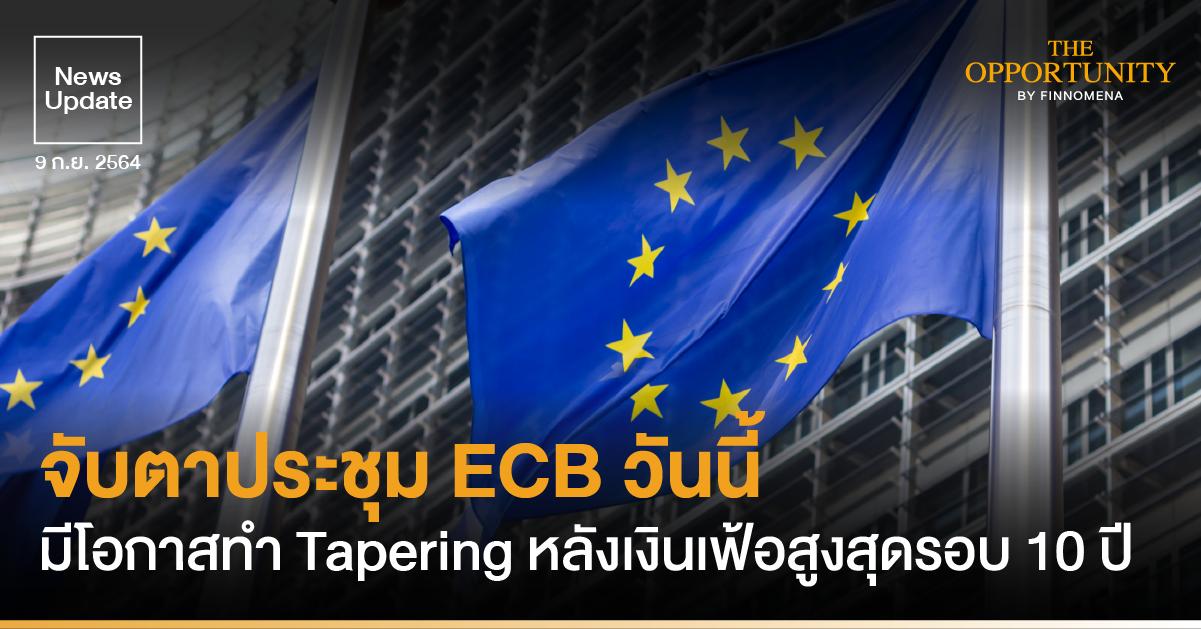 News Update: จับตาประชุม ECB วันนี้ มีโอกาสทำ Tapering หลังเงินเฟ้อสูงสุดรอบ 10 ปี
