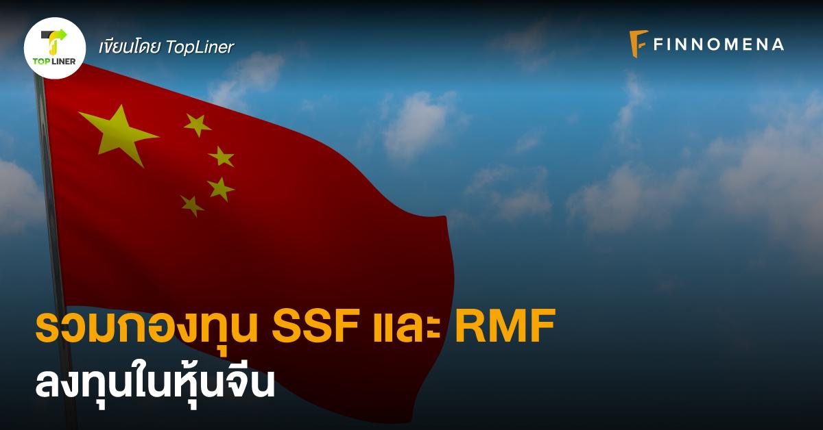 รวมกองทุน SSF และ RMF ลงทุนในหุ้นจีน