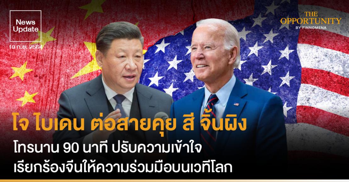 News Update: โจ ไบเดน ต่อสายคุย สี จิ้นผิง โทรนาน 90 นาที ปรับความเข้าใจ เรียกร้องจีนให้ความร่วมมือบนเวทีโลก