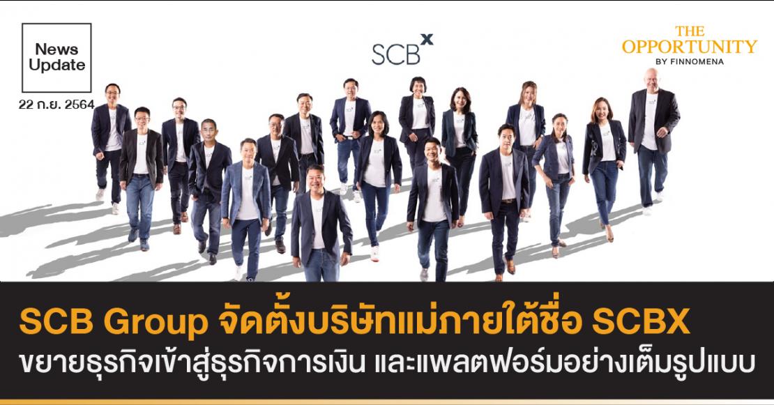 News Update: SCB Group จัดตั้งบริษัทแม่ภายใต้ชื่อ SCBX ขยายธุรกิจเข้าสู่ธุรกิจการเงิน และแพลตฟอร์มอย่างเต็มรูปแบบ