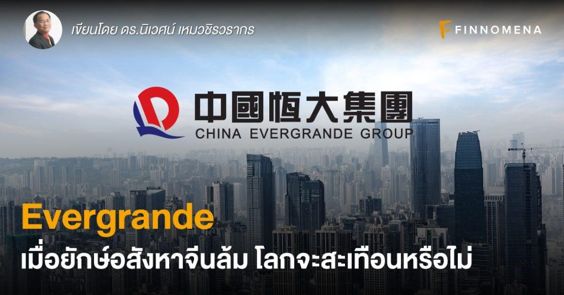Evergrandeเมื่อยักษ์อสังหาจีนล้ม โลกจะสะเทือนหรือไม่