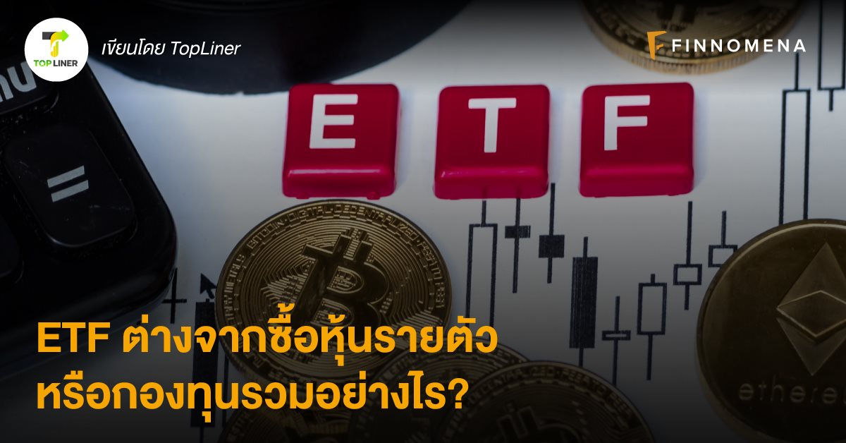 ETF ต่างจากซื้อหุ้นรายตัวหรือกองทุนรวมอย่างไร?