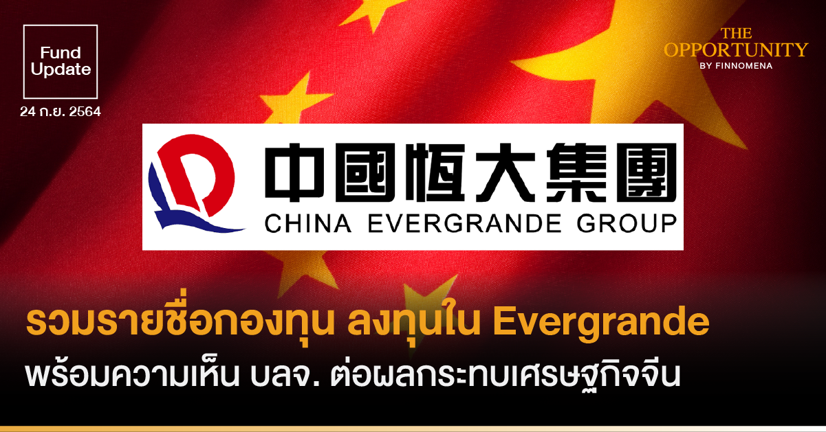 Fund Update: รวมรายชื่อกองทุน ลงทุนใน Evergrande พร้อมความเห็น บลจ. ต่อผลกระทบเศรษฐกิจจีน