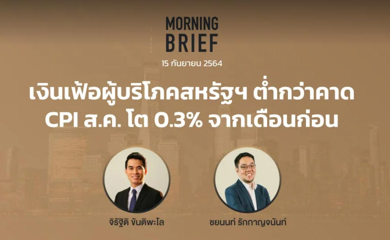 "FINNOMENA The Opportunity Morning Brief 15/09/2021 ""เงินเฟ้อผู้บริโภคสหรัฐฯ ต่ำกว่าคาด CPI ส.ค. โต 0.3% จากเดือนก่อน"" พร้อมสรุปเนื้อหา"