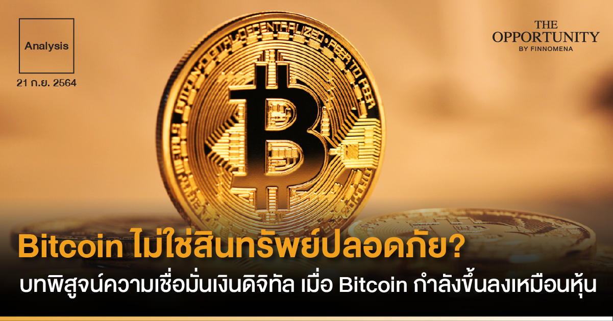 Analysis: Bitcoin ไม่ใช่สินทรัพย์ปลอดภัย? บทพิสูจน์ความเชื่อมั่นเงินดิจิทัล เมื่อ Bitcoin กำลังขึ้นลงเหมือนหุ้น