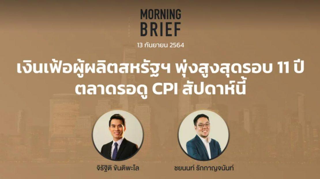 """FINNOMENA The Opportunity Morning Brief 13/09/2021 """"เงินเฟ้อผู้ผลิตสหรัฐฯ พุ่งสูงสุดรอบ 11 ปี ตลาดรอดู CPI สัปดาห์นี้"""" พร้อมสรุปเนื้อหา"""