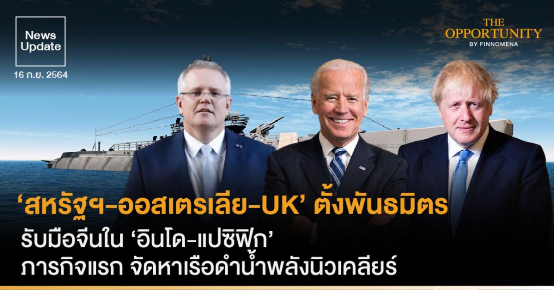 'สหรัฐฯ-ออสเตรเลีย-UK' ตั้งพันธมิตร รับมือจีนใน 'อินโด-แปซิฟิก' ภารกิจแรก จัดหาเรือดำน้ำพลังนิวเคลียร์
