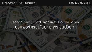 FINNOMENA PORT Strategy เดือนกันยายน 2021: Defen(sive) Port Against Policy Move ปรับพอร์ตรับนโยบายการเงินปรับทิศ