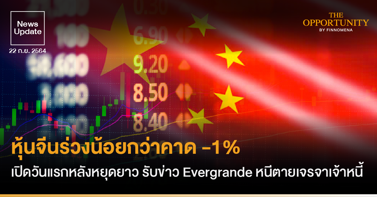 News Update: หุ้นจีนร่วงน้อยกว่าคาด -1% เปิดวันแรกหลังหยุดยาว รับข่าว Evergrande หนีตายเจรจาเจ้าหนี้