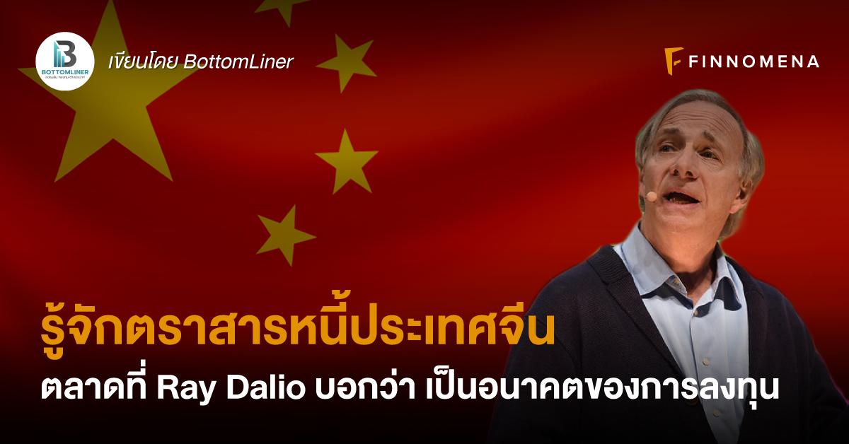 รู้จักตราสารหนี้ประเทศจีน ตลาดที่ Ray Dalio บอกว่าเป็นอนาคตของการลงทุน