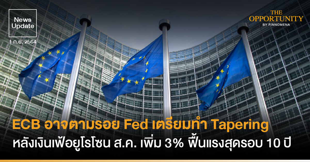 News Update: ECB อาจตามรอย Fed เตรียมทำ Tapering หลังเงินเฟ้อยูโรโซน ส.ค. เพิ่ม 3% ฟื้นแรงสุดรอบ 10 ปี