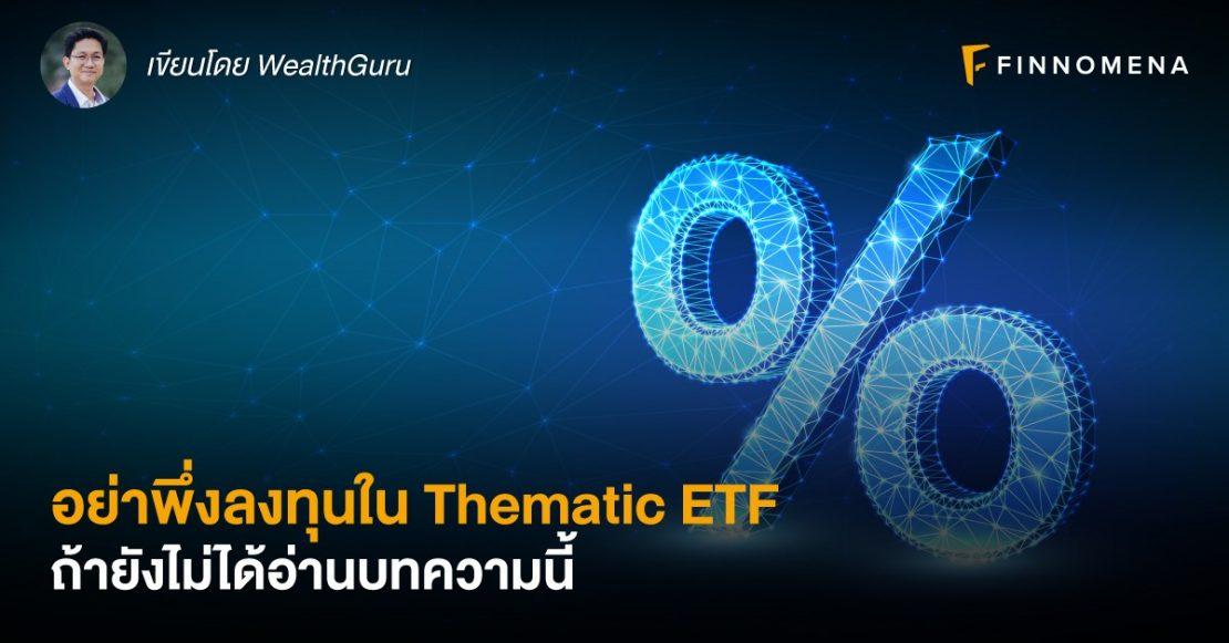 อย่าพึ่งลงทุนใน thematic ETF ถ้ายังไม่ได้อ่านบทความนี้