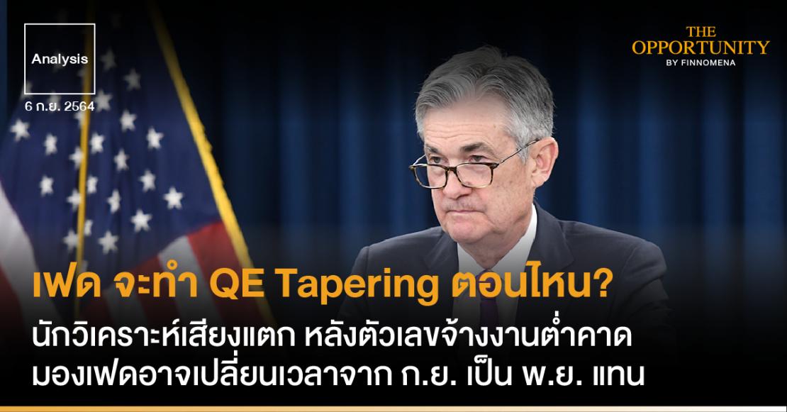 Analysis: วิเคราะห์เฟด จะทำ QE Tapering ตอนไหน? นักวิเคราะห์เสียงแตก หลังตัวเลขจ้างงานต่ำคาด มองเฟดอาจเปลี่ยนเวลาจาก ก.ย. เป็น พ.ย. แทน