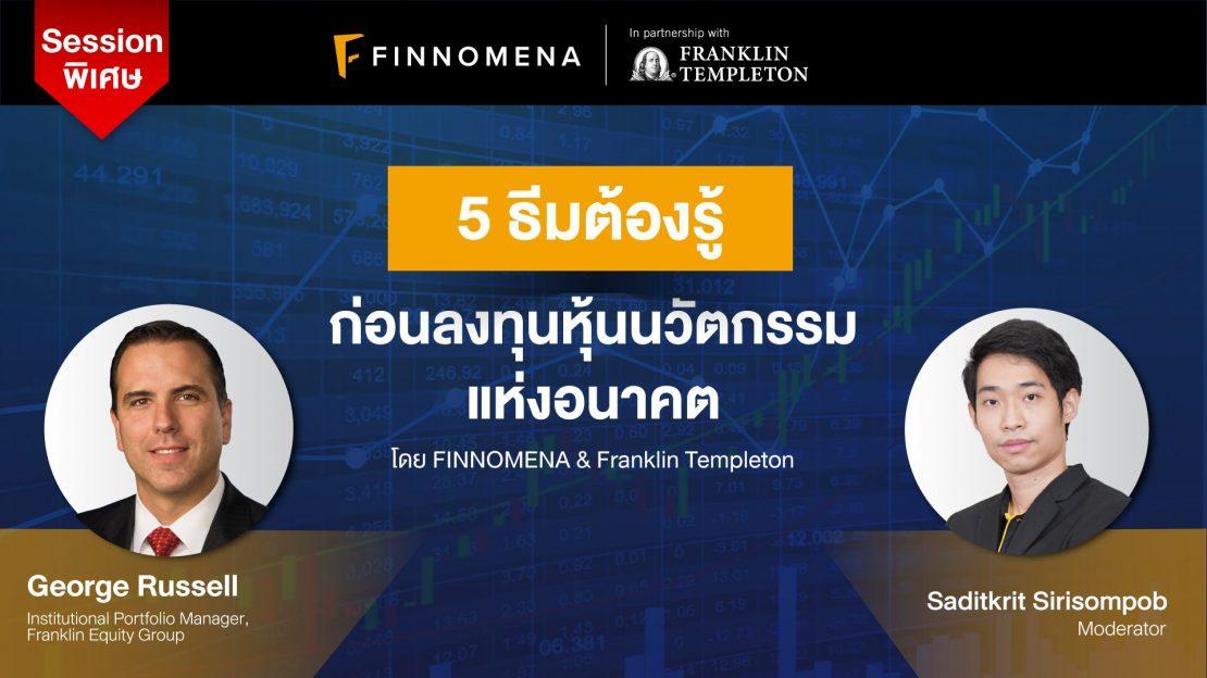 FINNOMENA x Franklin Templeton I 5 ธีมต้องรู้ ก่อนลงทุนหุ้นวัตกรรมแห่งอนาคต ตอนที่ 1