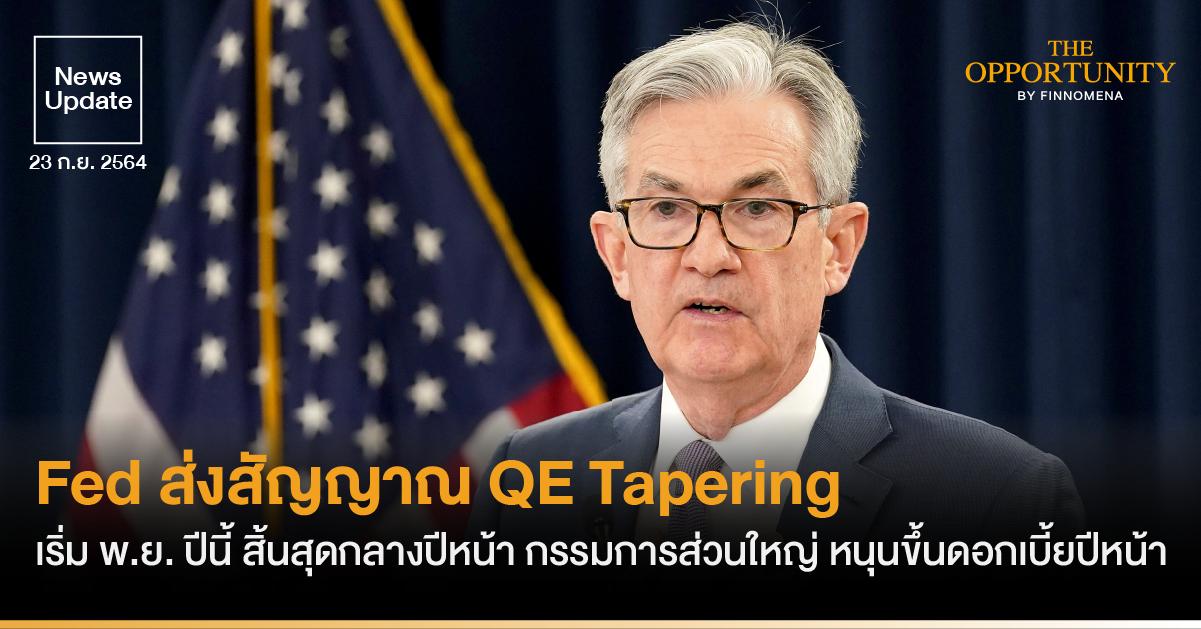 News Update: Fed ส่งสัญญาณ QE Tapering เริ่ม พ.ย. ปีนี้ สิ้นสุดกลางปีหน้า กรรมการส่วนใหญ่ หนุนขึ้นดอกเบี้ยปีหน้า