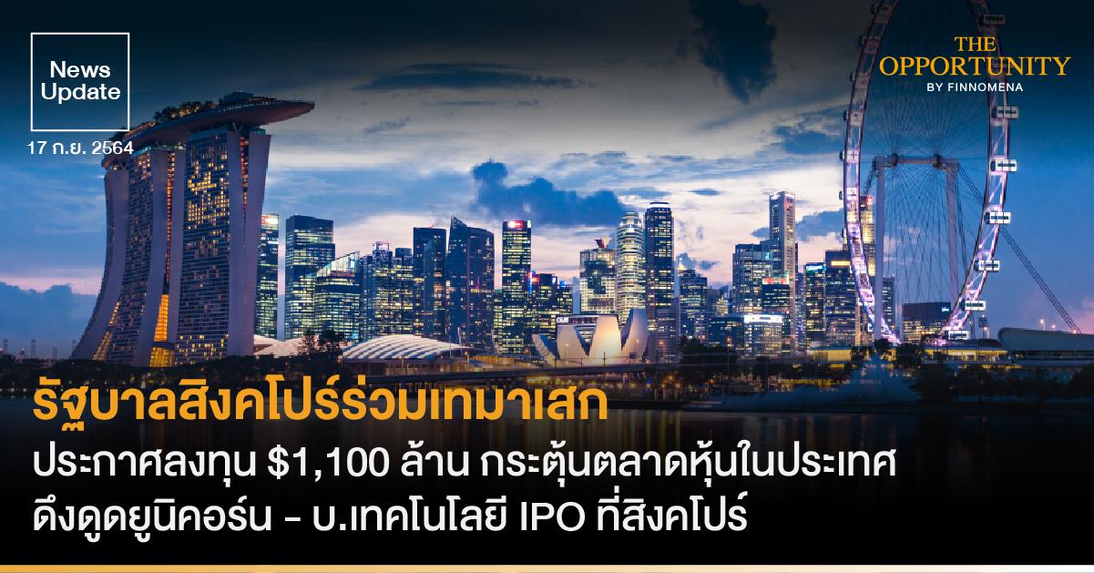 News Update: รัฐบาลสิงคโปร์ร่วมเทมาเสก ประกาศลงทุน $1,100 ล้าน กระตุ้นตลาดหุ้นในประเทศ ดึงดูดยูนิคอร์น - บ.เทคโนโลยี IPO ที่สิงคโปร์