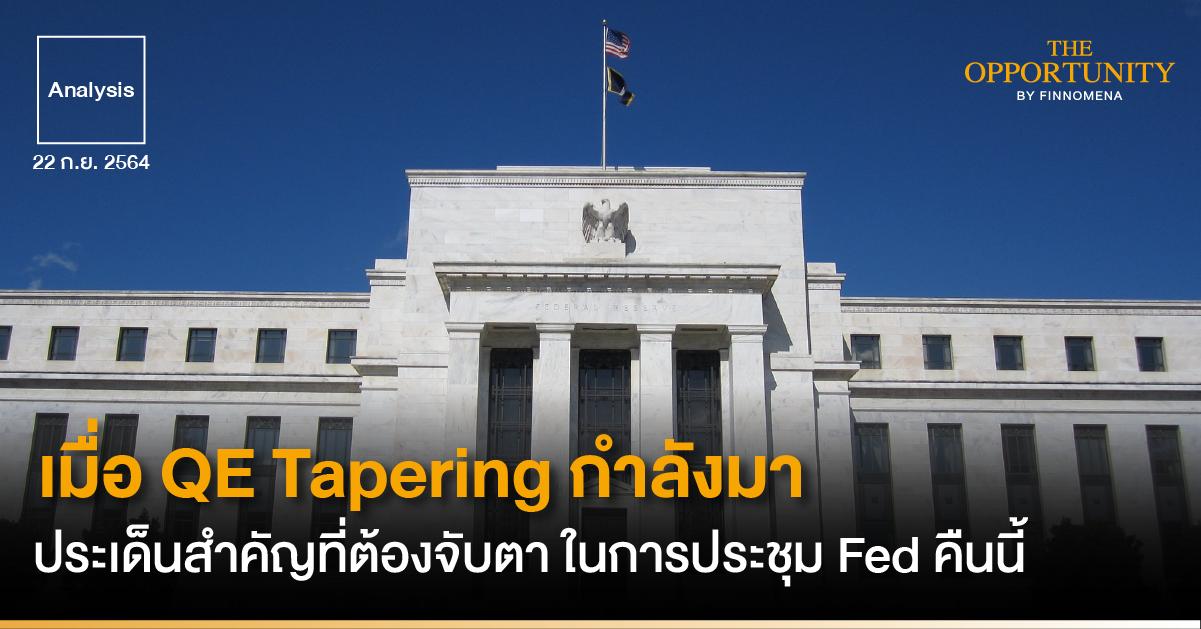 Analysis: เมื่อ QE Tapering กำลังมา ประเด็นสำคัญที่ต้องจับตา ในการประชุม Fed คืนนี้