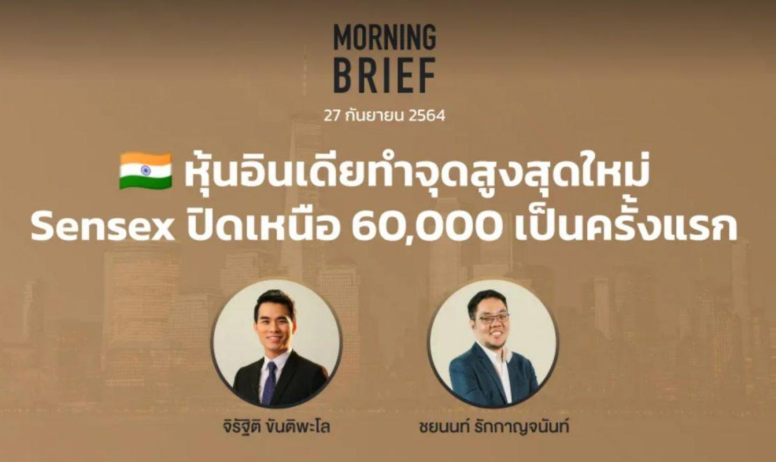 "FINNOMENA The Opportunity Morning Brief 27/09/2021 ""หุ้นอินเดียทำจุดสูงสุดใหม่ Sensex ปิดเหนือ 60,000 เป็นครั้งแรก"" พร้อมสรุปเนื้อหา"