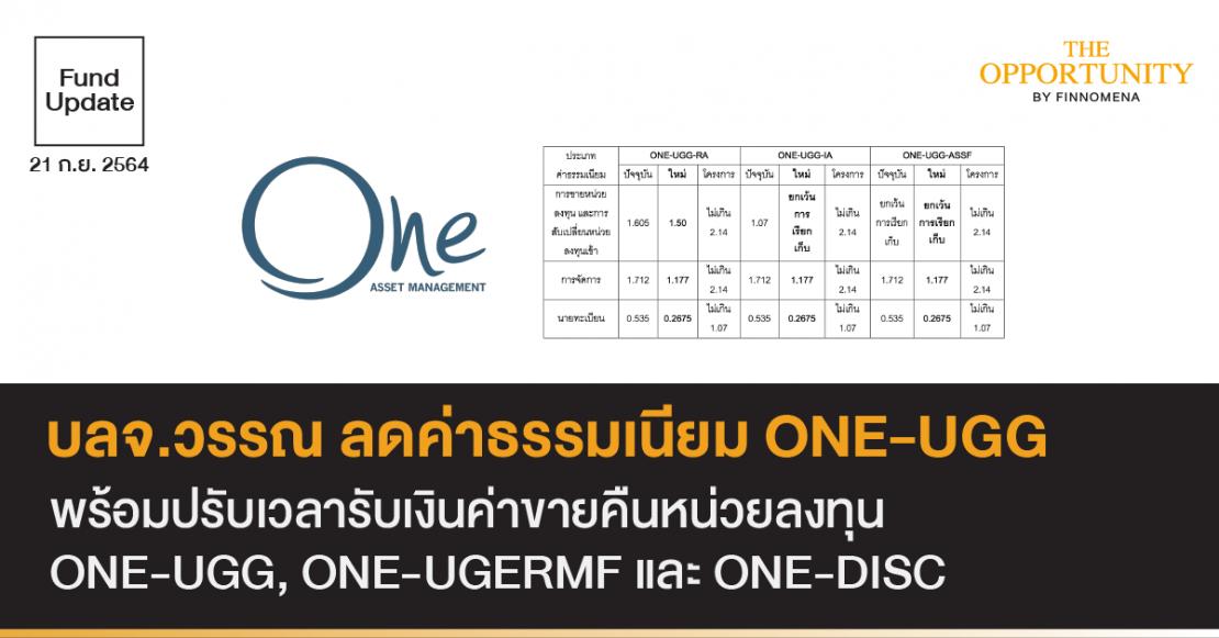 Fund Update: บลจ.วรรณ ลดค่าธรรมเนียมกองทุน ONE-UGG พร้อมปรับเวลารับเงินค่าขายคืนหน่วยลงทุน ONE-UGG, ONE-UGERMF และ ONE-DISC