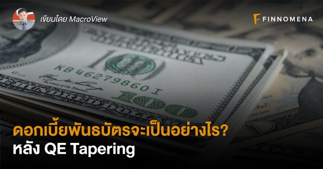 ดอกเบี้ยพันธบัตรจะเป็นอย่างไร? หลัง QE Tapering
