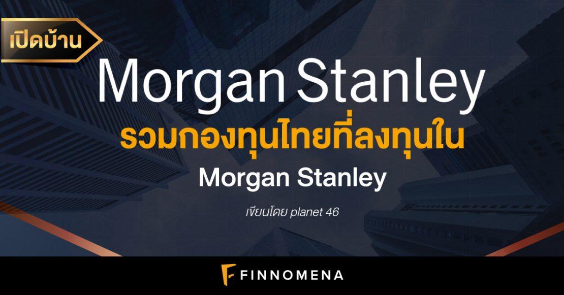 เปิดบ้าน Morgan Stanley: รวมกองทุนไทยที่ลงทุนใน Morgan Stanley