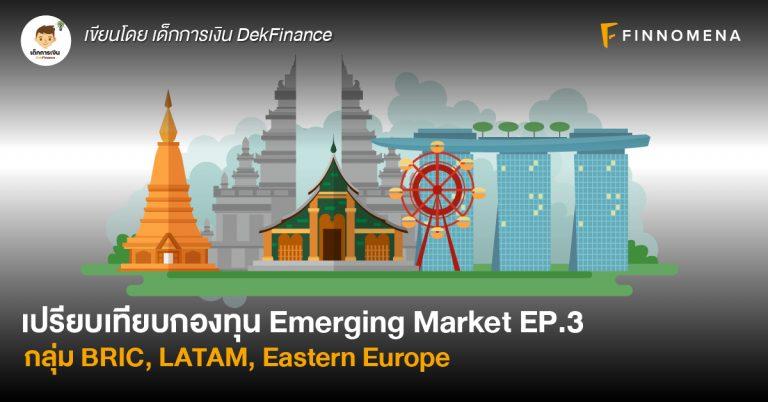 เปรียบเทียบกองทุน Emerging Market EP.3: กลุ่ม BRIC, LATAM, Eastern Europe