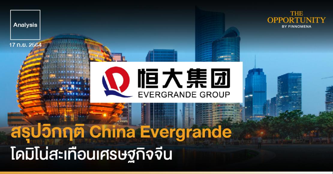 Analysis: สรุปวิกฤติ China Evergrande โดมิโน่สะเทือนเศรษฐกิจจีน