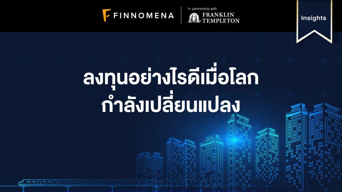 FINNOMENA x Franklin Templeton Insights I ลงทุนอย่างไรดีเมื่อโลกกำลังเปลี่ยนแปลง