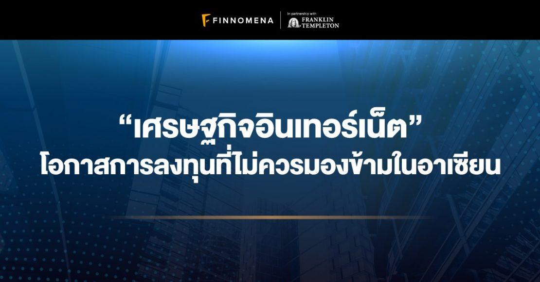 """""""เศรษฐกิจอินเทอร์เน็ต"""" โอกาสการลงทุนที่ไม่ควรมองข้ามในอาเซียน"""