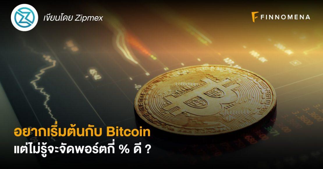 อยากเริ่มต้นกับ Bitcoin แต่ไม่รู้จะจัดพอร์ตกี่ % ดี ?