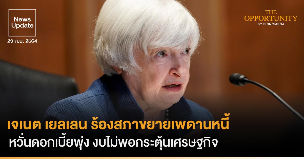 News Update: เจเนต เยลเลน ร้องสภาขยายเพดานหนี้ เตือนสหรัฐฯ อาจเผชิญวิกฤติเศรษฐกิจรอบใหม่หวั่นดอกเบี้ยพุ่ง งบไม่พอกระตุ้นเศรษฐกิจ