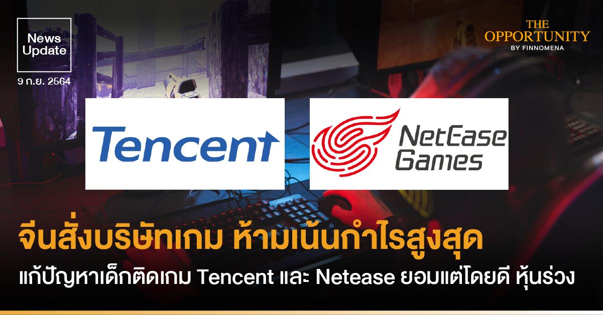 News Update: จีนสั่งบริษัทเกม ห้ามเน้นกำไรสูงสุด แก้ปัญหาเด็กติดเกม Tencent และ Netease ยอมแต่โดยดี หุ้นร่วง