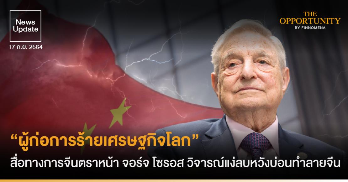 """News Update: """"ผู้ก่อการร้ายเศรษฐกิจโลก"""" สื่อทางการจีนตราหน้า จอร์จ โซรอส วิจารณ์แง่ลบหวังบ่อนทำลายจีน"""