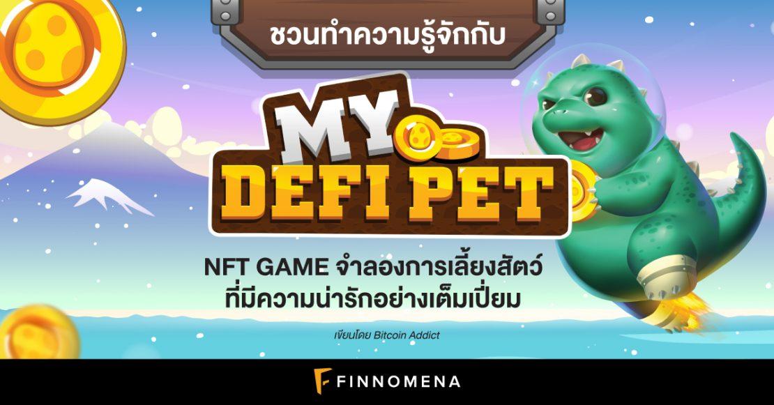 ชวนทำความรู้จักกับ MY DEFI PET – NFT GAME จำลองการเลี้ยงสัตว์ที่มีความน่ารักอย่างเต็มเปี่ยม