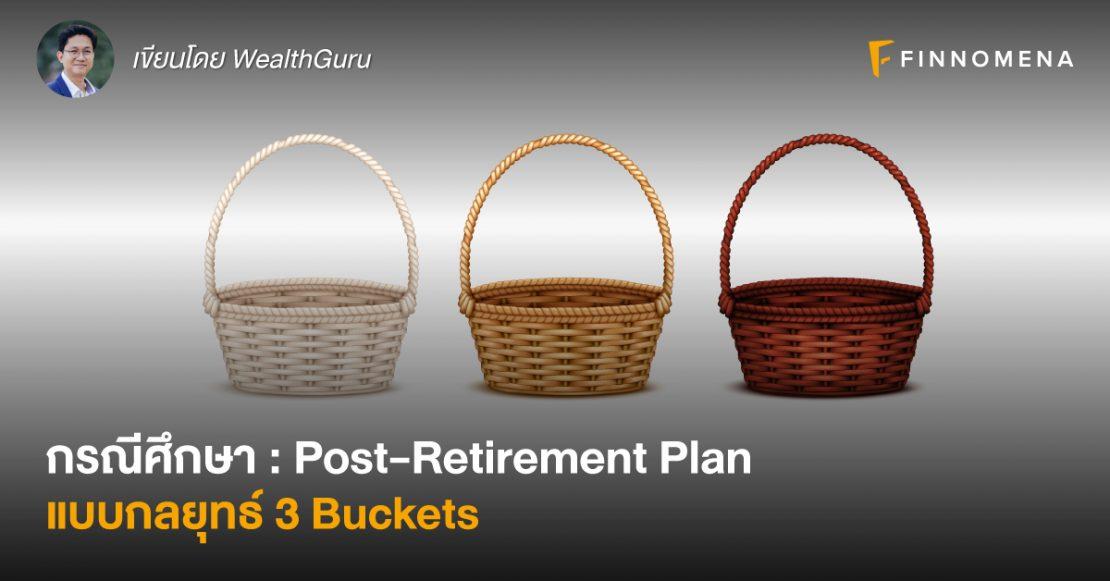 ถ้าปีหน้าคุณจะต้องเกษียณอายุ คุณจะวางแผนบริหารเงินอย่างไร ? พอร์ตการลงทุนแบบใดที่ท่านจะลงทุน ? จะขาย LTF/RMF หมดเลยหรือไม่ ? จะทำอย่างไรกับเงินคืนประกันและบำนาญที่ได้หลังเกษียณ ? วันนี้ผมขอ share ตัวอย่างกรณีศึกษาที่ได้วางแผน Post-Retirement แบบกลยุทธ์ 3 Buckets