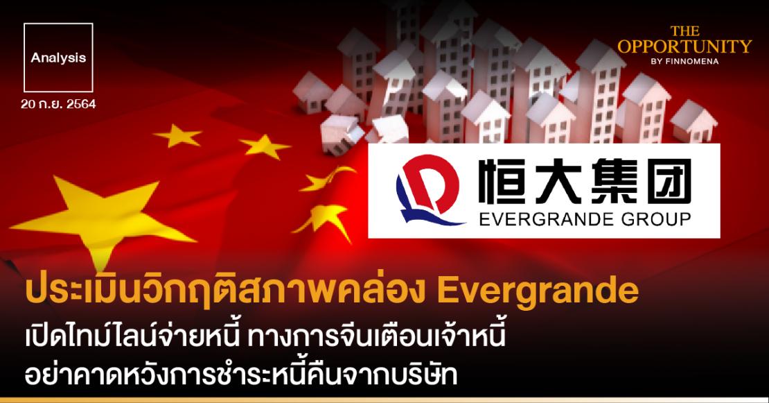Analysis: ประเมินวิกฤติสภาพคล่อง Evergrande เปิดไทม์ไลน์จ่ายหนี้ ทางการจีนเตือนเจ้าหนี้ อย่าคาดหวังการชำระหนี้คืนจากบริษัท