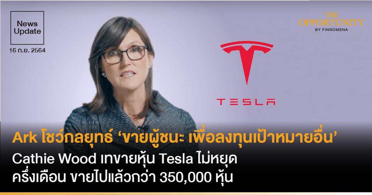 News Update: Ark โชว์กลยุทธ์ 'ขายผู้ชนะ เพื่อลงทุนเป้าหมายอื่น' Cathie Wood เทขายหุ้น Tesla ไม่หยุด ครึ่งเดือน ขายไปแล้วกว่า 350,000 หุ้น