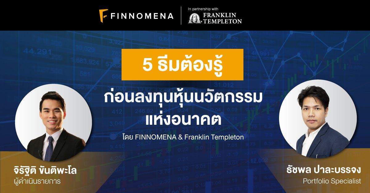 FINNOMENA x Franklin Templeton I 5 ธีมต้องรู้ ก่อนลงทุนหุ้นวัตกรรมแห่งอนาคต ตอนที่ 2