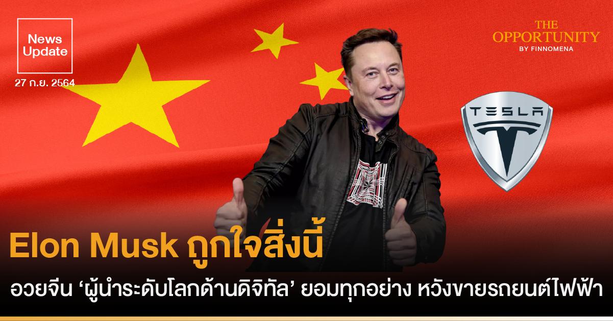 News Update: Elon Musk ถูกใจสิ่งนี้ อวยจีน 'ผู้นำระดับโลกด้านดิจิทัล' ยอมทุกอย่าง หวังขายรถยนต์ไฟฟ้า