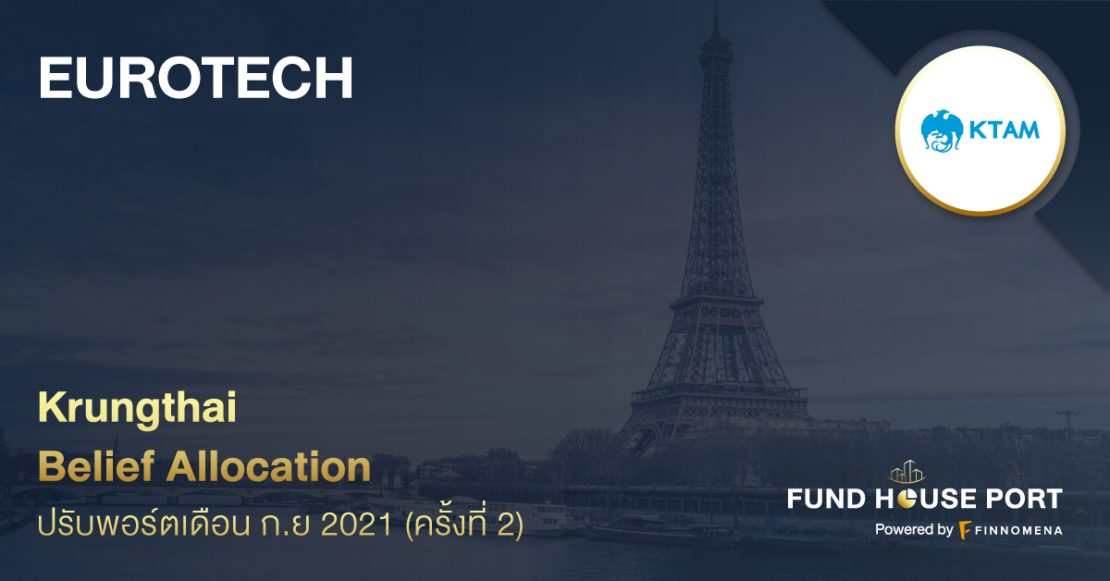 Krungthai Belief Allocation ปรับพอร์ตเดือน ก.ย. 2021 (ครั้งที่ 2) : EUROTECH