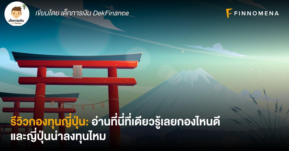 รีวิวกองทุนญี่ปุ่น: อ่านที่นี่ที่เดียวรู้เลยกองไหนดีและญี่ปุ่นน่าลงทุนไหม