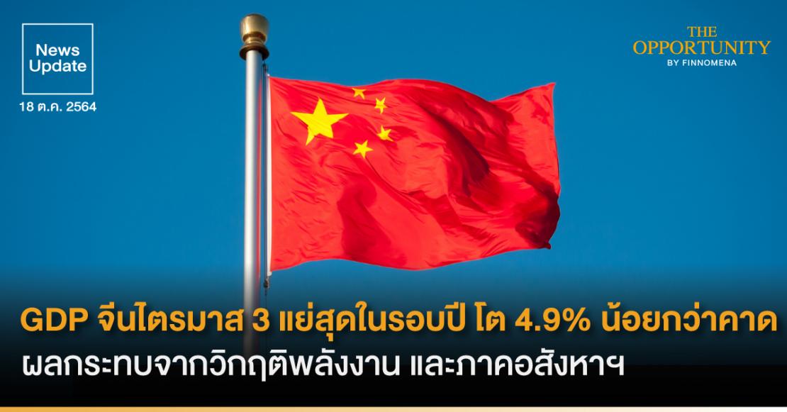 News Update: GDP จีนไตรมาส 3 แย่สุดในรอบปี โต 4.9% น้อยกว่าคาด ผลกระทบจากวิกฤติพลังงาน และภาคอสังหาฯ