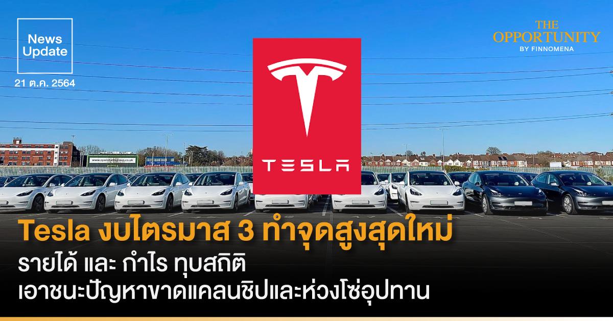 News Update: Tesla งบไตรมาส 3 ทำจุดสูงสุดใหม่ รายได้ และ กำไร ทุบสถิติ เอาชนะปัญหาขาดแคลนชิปและห่วงโซ่อุปทาน