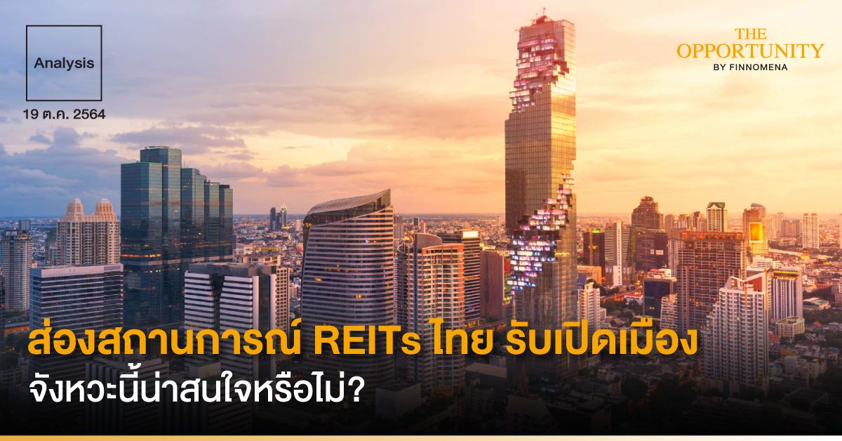 Analysis: ส่องสถานการณ์ REITs ไทย รับเปิดเมือง จังหวะนี้น่าสนใจหรือไม่?
