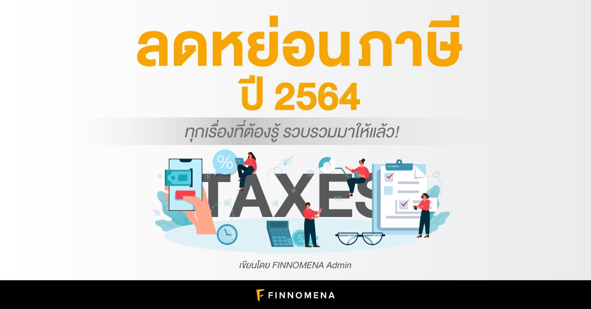 ลดหย่อนภาษี ปี 2564: ทุกเรื่องที่ต้องรู้ รวบรวมมาให้แล้ว!