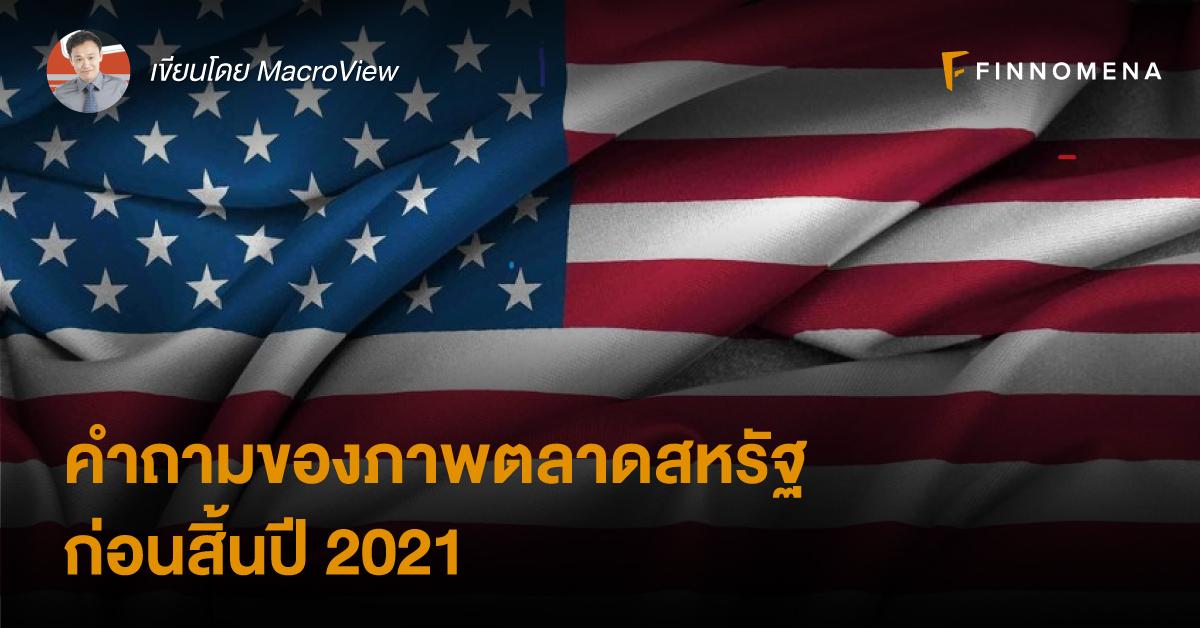 คำถามของภาพตลาดสหรัฐ ก่อนสิ้นปี 2021