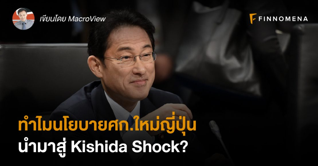ทำไมนโยบายศก.ใหม่ญี่ปุ่น นำมาสู่ Kishida Shock?