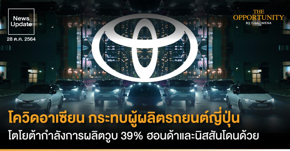 News Update: โควิดอาเซียน กระทบผู้ผลิตรถยนต์ญี่ปุ่น โตโยต้ากำลังการผลิตวูบ 39% ฮอนด้าและนิสสันโดนด้วย