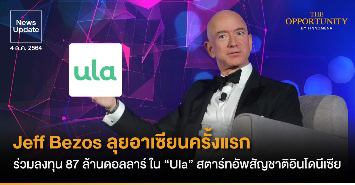 "News Update: Jeff Bezos ลุยอาเซียนครั้งแรก ร่วมลงทุน 87 ล้านดอลลาร์ ใน ""Ula"" สตาร์ทอัพสัญชาติอินโดนีเซีย"