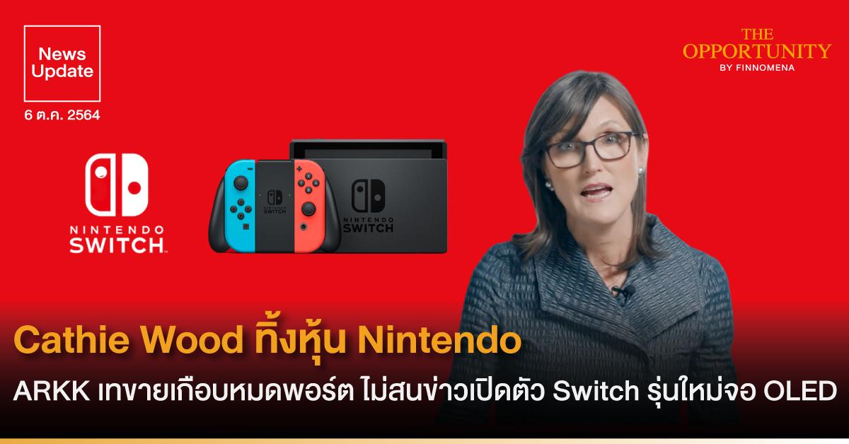 News Update: Cathie Wood ทิ้งหุ้น Nintendo ARKK เทขายเกือบหมดพอร์ต ไม่สนข่าวเปิดตัว Nintendo Switch รุ่นใหม่จอ OLED